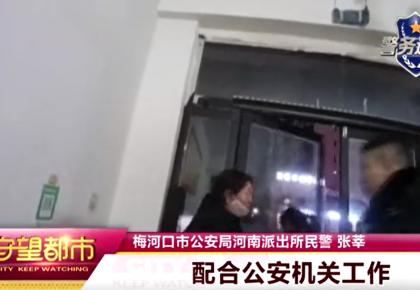 梅河口市:两女子辱警妨碍公务被刑拘