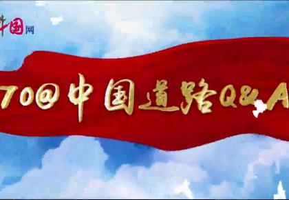 """【70@中国道路Q&A】如何理解""""以人民为中心""""和""""中国共产党初心""""的关系?"""