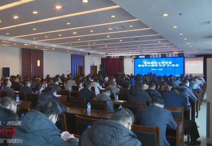 省委宣讲团在吉煤集团宣讲党的十九届四中全会精神