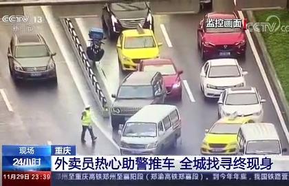 重庆:外卖员热心助警推车 全城找寻终现身