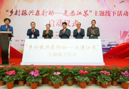 """""""乡村振兴在行动——走进江苏""""主题线下活动启动"""