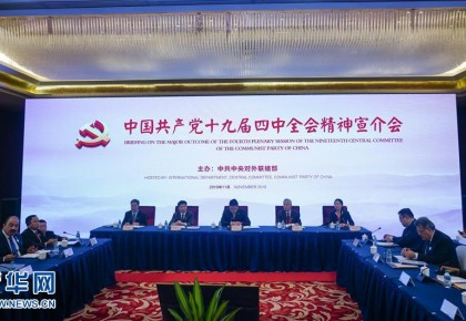中联部面向外国政党举办四中全会精神宣介会