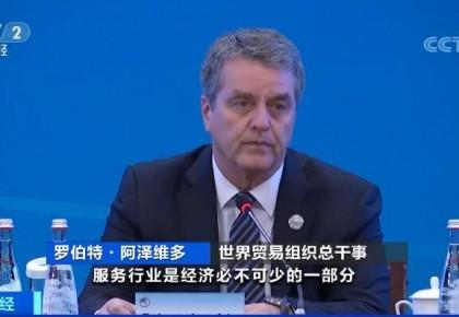 《2019世界贸易报告(中文版)》发布 服务贸易已成为全球贸易最具活力组成部分