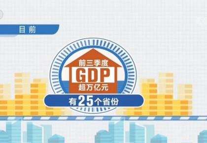 【前三季度各地经济观察】25省份GDP破万亿 广东以77191.22亿元居于首位