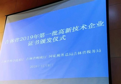 662户企业获得吉林省2019年第一批高新技术企业认定