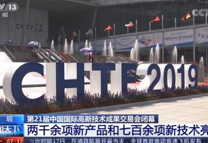 中国国际高新技术成果交易会:在这里看见中国和世界经济的未来