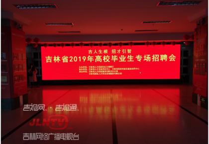 """""""吉人生根 招才引智-吉林省2019届高校毕业生专场招聘会""""成功举办"""