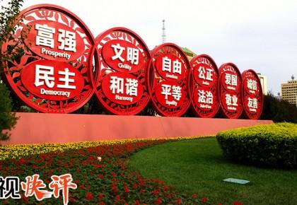 【央视快评】以坚定的制度自信开辟中国特色社会主义新境界