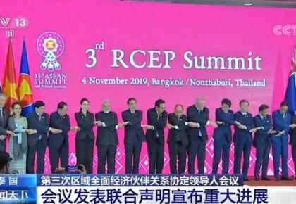 区域全面经济伙伴关系协定大迈步 中国作用不可或缺