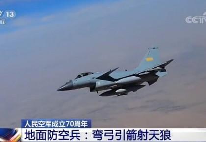 【人民空军成立70周年】地面防空兵:构筑起捍卫国家空天安全的蓝天盾牌