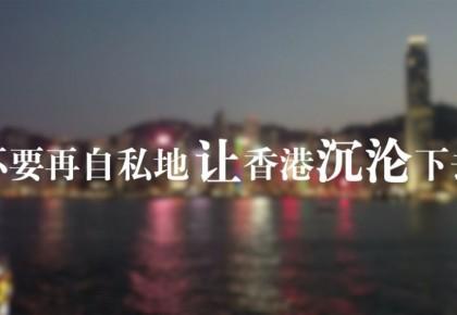 微视频:一位香港良心医护的心里话