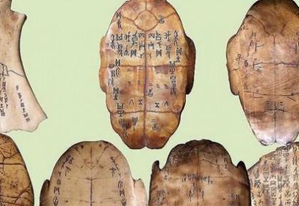 甲骨文与中华文明的传承