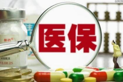 新一轮医保药品准入谈判结果公布 有何亮点?
