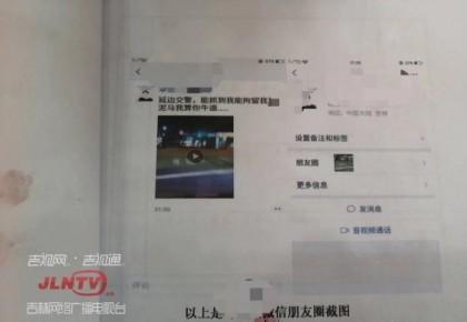 珲春一男子为炫耀发朋友圈辱警被拘留10天