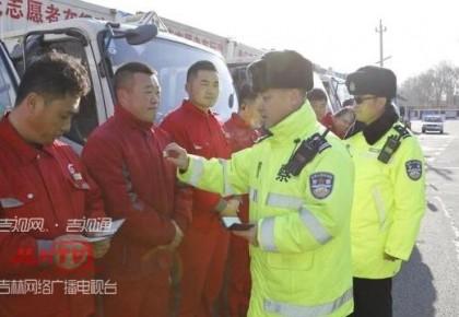 """长春市公安局交警支队开展""""七进""""活动 源头管理降事故"""