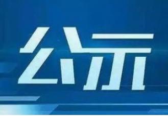 吉林省参评第八届全国服务农民、服务基层文化建设先进集体推荐名单公示