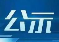 """吉林省又有7家企业成为农业产业化国家""""龙头""""!"""