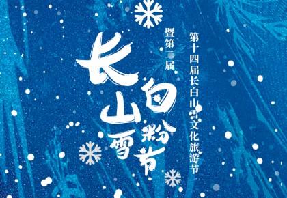 """林海粉雪邀约 冬季到长白山来""""雪泳"""""""