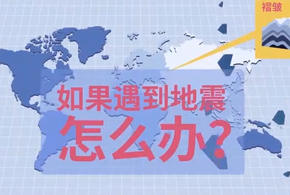 应急科普 | 遇到地震怎么办?冷静应对,科学自救!