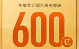 2019年中国内地电影票房破600亿,你贡献多少?