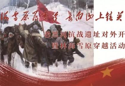 一场林海雪原穿越,一次红色精神洗礼——长白山老黑河遗址开放活动纪实