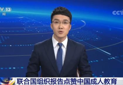 联合国点赞!中国超过4%的教育预算用于成人教育