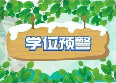长春市宽城区发布2020年学位预警!这7所学校……