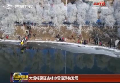 """吉林:冰雪""""冷资源""""变成旅游""""热产业"""""""
