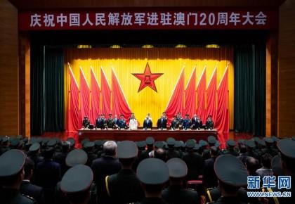 威武文明之师是这样锻造的——中国人民解放军进驻澳门20周年启示录