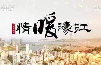 《情暖濠江》 第一集 回归啦
