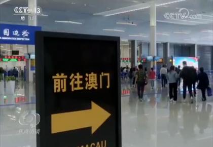 《焦点访谈》 20191218 新澳门故事 粤澳融通聚民心