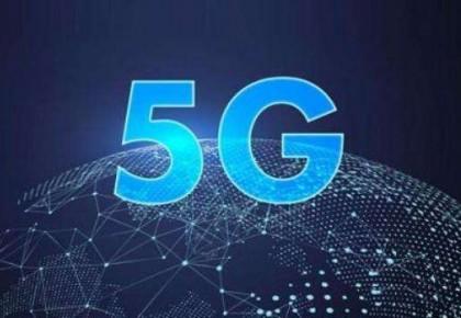 5G+工业互联网 释放乘数效应(政策解读)