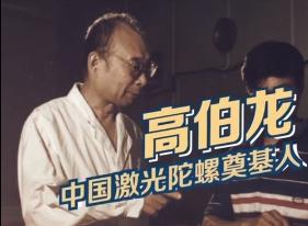 """【中国梦实践者】""""背心院士""""高伯龙:一生为激光陀螺旋转"""