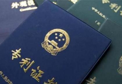 前11月中国发明专利申请123.8万件 企业占比达64.7%