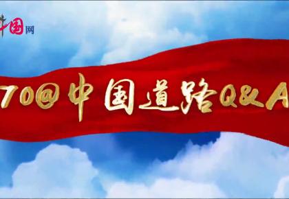 【70@中国道路Q&A】在新时代的当下,中国共产党人需要重视什么?