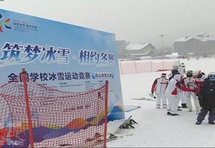 筑梦冰雪·相约冬奥丨全国学校高山滑雪比赛在吉林市开赛
