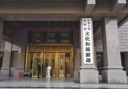 文旅部:国家级旅游度假区取消等级3年内不得再申报