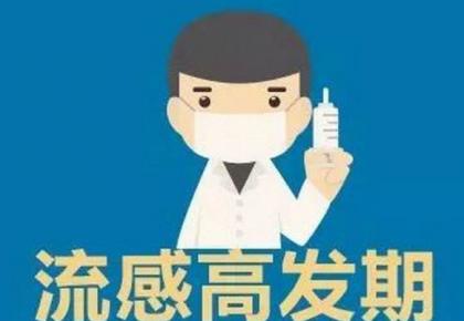 世界卫生组织提醒!简单5步可助预防流感