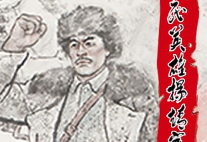 甘洒热血写春秋丨人民英雄杨靖宇百米组画