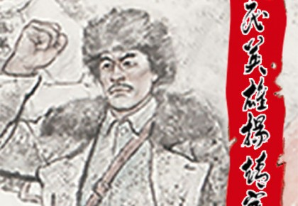 甘洒热血写春秋丨人民英雄杨靖宇百米组画·第二篇章 发动群众