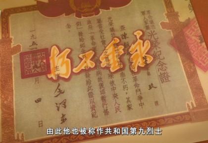 """第七集 陈毅安的""""无字书"""""""