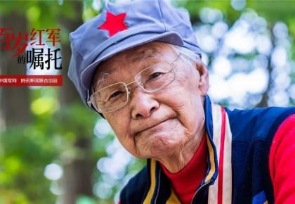 永恒的军礼!走近百岁老红军,聆听他们的生命之歌