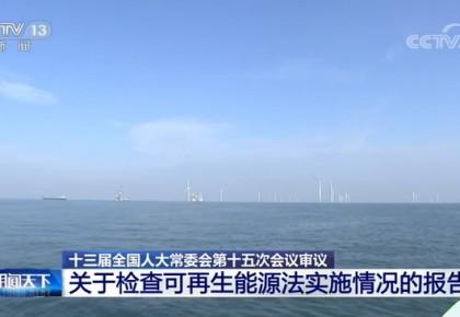 可再生能源法執法檢查報告:我國水電、風電、光伏發電的累計裝機規模均居世界首位