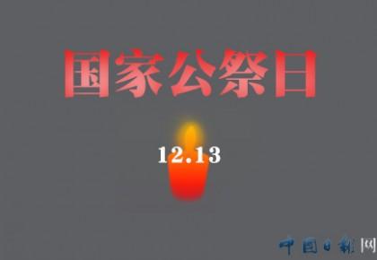 中国日报网评:国家公祭日——擦亮历史记忆 点燃民族精魂