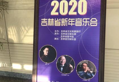 官宣!2020年吉林省新年音乐会,来啦!