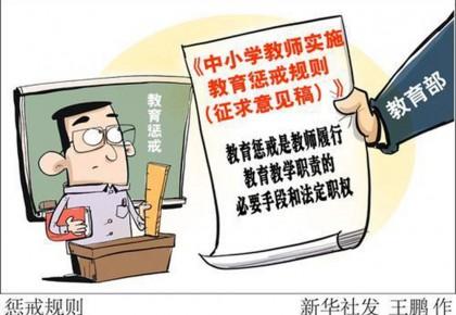 七成受访学生家长支持教育惩戒制度 最认可点名批评