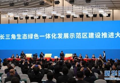 做好一体化发展大文章——写在《长江三角洲区域一体化发展规划纲要》发布之际