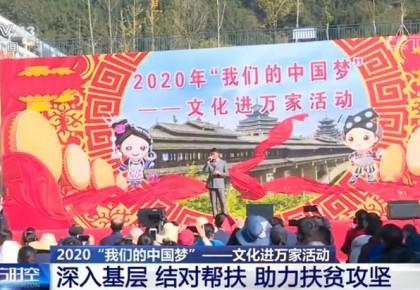 """2020""""我们的中国梦"""":文化进万家活动 助力扶贫攻坚"""