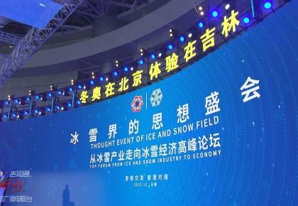 冰雪界的思想盛会丨从冰雪产业走向冰雪经济高峰论坛在长举行
