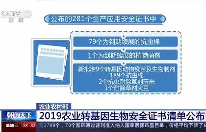 农业农村部公布2019农业转基因生物安全证书清单